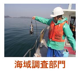海域調査部門